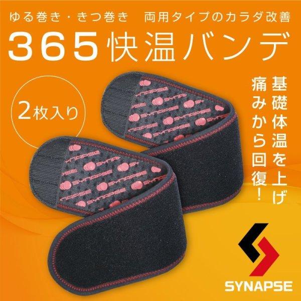 画像1: SYNAPSE[シナプス]365快温バンデ(ブラック×レッド)2枚入り (1)